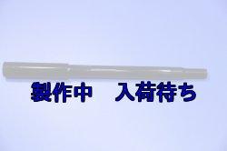 画像1: ZERO POINT SHAFT_R60 リア(ドラムブレーキ) 76-82