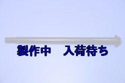画像1: ZERO POINT SHAFT_MT-25/MT-03 ピボットシャフト