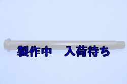 画像1: ZERO POINT SHAFT_CBR1000RR-R  ピボットシャフト '20-