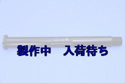 画像1: ZERO POINT SHAFT_YZF-R6 リア 99-02