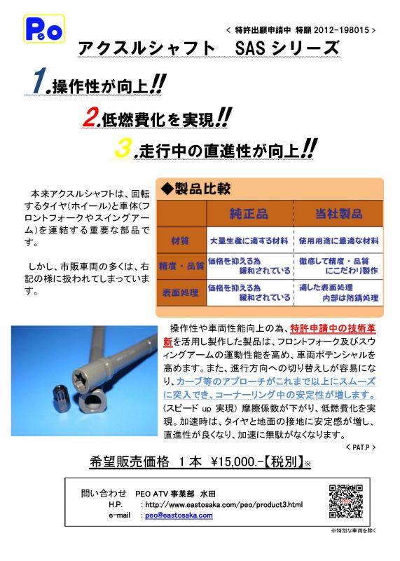 トライアンフ_DAYTONA675 試乗車 装着 in トライアンフ大阪北